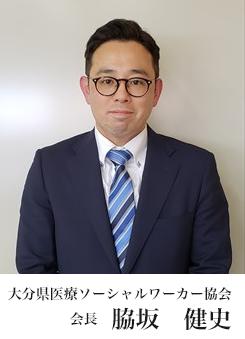 会長 脇坂 健史